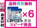 森永乳業ビヒダスBB536 【6ヵ月分】大変お得な12袋セット(45カプセル×12袋)ビヒダス
