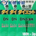 太田胃散 桑の葉ダイエット 540粒/90日分(180粒×3...