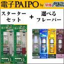 【4,000円以上で使えるクーポンあり】送料無料 電子タバコ マルマン 電子パイポ スターターセット+フレーバーセット