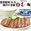 食品 - 仙台喜助 味の牛たん 225g×2箱(しお・たれ各1)