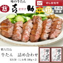【送料無料】仙台喜助 職人仕込 牛たん しお味 180g×2箱