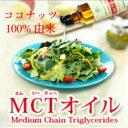 A4レシピ同梱【送料無料】仙台勝山館 MCTオイル360g×2本