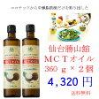 【送料無料】仙台勝山館 MCTオイル360g×2本
