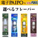 ショッピング電子タバコ 電子タバコ 電子パイポ 選べるフレーバー