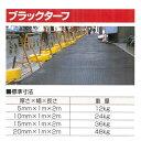 【ARAO アラオ】ブラックターフ [15tx1mx2m]10枚