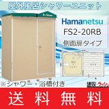 !【ハマネツ】 仮設屋外シャワーユニット 浴槽付 側面扉 [FS2-20RB]
