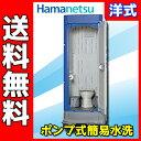 【送料無料】【ハマネツ】 仮設トイレ イクストイレ ポンプ式...