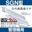 【昭和ブリッジ販売】SGN型 アルミブリッジ (ツメタイプ) 全長1800x有効幅250(mm) 最大積載0.2t/セット(2本) [SGN-180-25-0.2T] アルミブリッジ 歩み板 ラダー アルミラダー メーカー直送だから安心