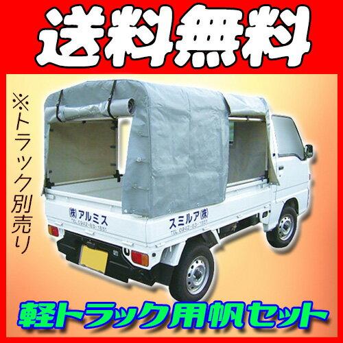 送料無料アルミスアルミ軽トラックテント(幌)[KST-19]カー用品カーアクセサリー荷台雨風よけシー