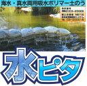 送料無料!【モリリン】 水ピタ 海水・真水用 大型タイプ 20袋/箱 [WH型]