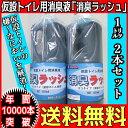 【送料無料】 仮設トイレ用消臭液 消臭ラッシュ [1L] 2...