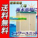 【送料無料】【ハマネツ】 仮設屋外シャワーユニット 浴槽付 側面扉 [FS2-20RB] 仮設シャワ