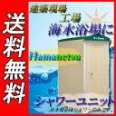 【送料無料】【ハマネツ】 仮設屋外シャワーユニット 正面扉 [FS2-20S] 仮設シャワーユニット