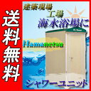 【送料無料】【ハマネツ】 仮設屋外シャワーユニット 浴槽付 正面扉 [FS2-20SB] 仮設シャワ