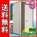 【送料無料】【ハマネツ】 仮設トイレ エポックトイレ 水洗タ...