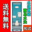 【送料無料】【日野興業】 PE製仮設トイレ 簡易水洗タイプ ...