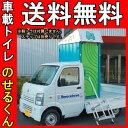 【日野興業】 小型車載トイレ 「のせるくん」 [GX-QT]...