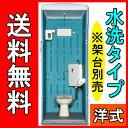 【送料無料】【日野興業】 PE製 仮設トイレ/簡易トイレ 水...