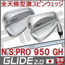 【ピン公認フィッター対応 ポイント10倍】PING ピン ゴルフ GLIDE 2.0 グライド 2.0 ウェッジ N.S.PRO 950GH※左用(レフティー)あり【日本仕様】ping ピン ウェッジ スピン