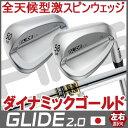 【ピン公認フィッター対応 ポイント10倍】PING ピン ゴルフ GLIDE 2.0グライド 2.0 ウェッジ ダイナミックゴールド DG スチール※左用 レフティー【日本仕様】ping ウェッジ スピン