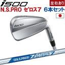 ポイント10倍 PING 販売実績NO.1 ping I500 アイアン ピン ゴルフ i500 iron5I〜PW(6本セット)N.S.PRO ZELO 7ゼロス7(左用・レフト..