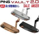 ポイント10倍 PING 販売実績NO.1 ピン ゴルフ パターヴォルト2.0 パターデル アンサー (DALE Anser) VAULT 2.0長さ調整機能なし 日本純正品 長さ指定2018 ping パター