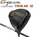 ポイント10倍 PING 販売実績NO.1 ピン G400 ドライバー G400 LSTec Tour AD IZ グラファイトデザイン ツ...