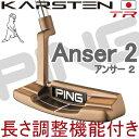 【ピン公認フィッター対応でポイント10倍】PING ピン【KARSTEN TR PUTTER】アンサー2 パター (Anser 2)カーステン trトゥルーロールパター【日本純正品】長さ調整機能付きモデルping ゴルフ