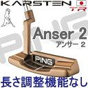 【ピン公認フィッター対応でポイント10倍】PING ピン【KARSTEN TR PUTTER】アンサー2 パター(ANSER 2)カーステン trトゥルーロールパター【日本純正品】長さ指定【日本仕様】ping ゴルフ