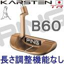 【ピン公認フィッター対応 ポイント10倍】PING ピン【KARSTEN TR PUTTER】B60 パター(ビー60)カーステン trトゥルーロールパター【日本純正品】長さ指定【日本仕様】ping ゴルフ