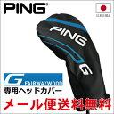 【がんばるべ岩手】【PING】ピン GシリーズG フェアウェイウッド専用純正ヘッドカバー【日本正規品