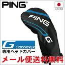 【がんばるべ岩手】【PING】ピン GシリーズGクロスオーバー専用純正ヘッドカバー【日本正規品】