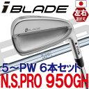 【ピン公認フィッター対応 ポイント10倍】【日本仕様】PING ピン ゴルフI BLADE アイアンNS PRO 950GH5I〜PW(6本セット)(左用・レフト・レフティーあり)ping ironアイブレード