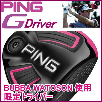 【ピン公認フィッター対応】PING ピン ゴルフ 限定 ピンクG ドライバーBUBBA WATSON使用 ドライバー純正シャフトALTAシャフト(右用)【日本仕様】ping ピンクバッバ ワトソン PING g「ピン公認フィッターのいる店」