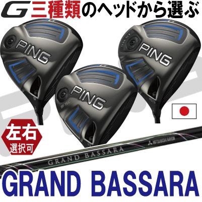 【ピン公認フィッター対応 ポイント10倍】ピン G ドライバー G SFTecG LSTecGRAND BASSARA三菱レイヨングランド バサラ 【日本仕様】(左用・レフティーあり) ping g ドライバー golfピン公認フィッターが対応長さ・ピングリップが選べる