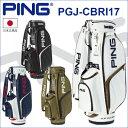 【がんばるべ岩手】【PING】ピンゴルフPGJ-CBRI17 メンズ キャディバッグ カートバッグ 【2017最新モデル】【日本正規品】