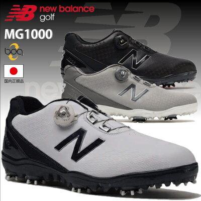 【がんばるべ岩手】【NEW BALANCE GOLF】ニューバランス ゴルフ MG1000 メンズ ゴルフシューズ ソフトスパイクシューズ Boa クロージャーシステム採用 プロ着用モデル 【2017年モデル】【日本正規品】 【NEW BALANCE GOLF】ニューバランス ゴルフソフトスパイクシューズ Boa クロージャーシステム 【2017年モデル】【送料無料】