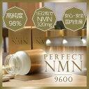 ショッピングレスベラトロール 【PERFECTNMN9600】単品 NMN 9600 サーチュイン遺伝子 酵母 ニコチンアミドモノヌクレオチド ビタミン NAD NAD+ Sirtuin NMNSirtuin ヒト ビタミンB3 アンチエイジング エイジングケア 高濃度NMNサプリメント サプリメント エストロゲン 上昇 ミトコンドリア 活性化 代謝