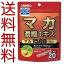 【アウトレット/送料無料】マカ濃縮エキス 顆粒 1.5g×20包 オリヒロ