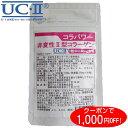 非変性2型コラーゲン【クーポンで1,000円OFF】 UC-II 30日分 コラパワー II型コラーゲ