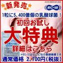 """初回限定!""""菌パワー""""で使える700円×3回お値引クーポン!"""