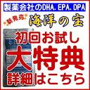 DHA EPA サプリ 海洋の宝【初回半額クーポン付!】 DPA オメガ3系 DHAはオメガ3脂肪酸
