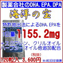 DHA EPA サプリ 海洋の宝 DPA オメガ3系 DHAはオメガ3脂肪酸 深海鮫肝油とDHA フィッシュオイル DHAとクリルオイル dhaとハープシーオイル 物忘れ サプリメント 送料無料
