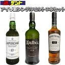 アードベッグスコットランド アイラ島 シングルモルト スコッチ ウイスキー 4本セット アードベッグ700ml ボウモア700ml ラフロイグ750ml