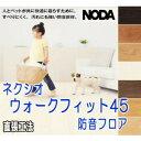 ノダ ネクシオ ウォークフィット45 防音フロア NEXシート貼り NW45-WA 他6柄 フローリング 床材