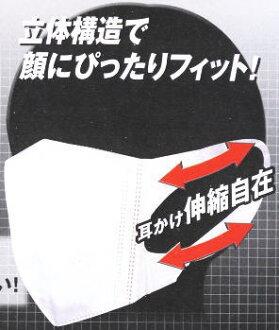 【花粉・ホコリ対策!!】立体構造フィットマスク活性炭入り♪10枚入パック×5袋