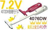マキタ掃除機 7.2V充電式クリーナー 4076DWI/4076DWR【紙パック式】 コードレス掃除機