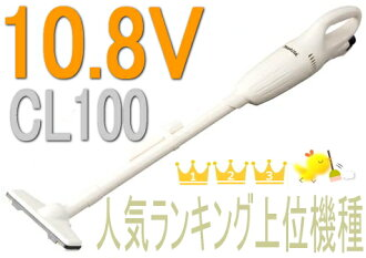 マキタ掃除機10.8Vマキタ充電式クリーナーCL100DW【カプセル式/トリガ式スイッチ】コードレス掃除機