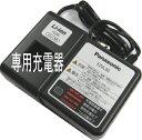 パナソニック電動工具 EZ9L31専用充電器 EZ0L30