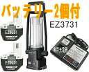 【フルセットA】パナソニック ランタンEZ3731+【10.8VバッテリーEZ9L31(EZT901後継品)×2個+充電器EZ0L30】